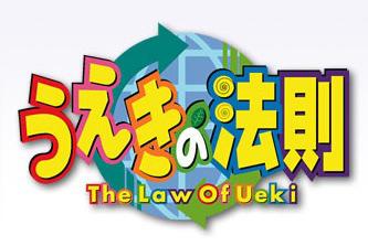 File:The Law of Ueki.png