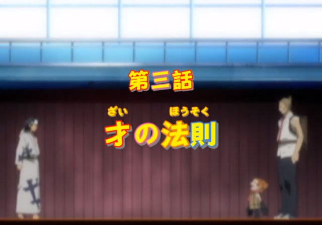 File:Episode3title.png