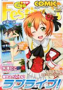 Rin Dengeki G's Festival COMIC Vol. 35 Cover