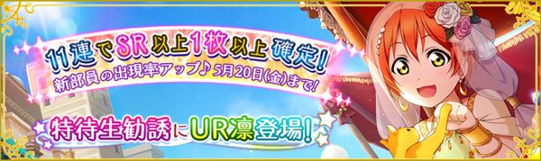 (5-15-16) UR Release JP