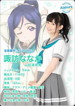 Aqours Club Profile Card - Suwa Nanaka
