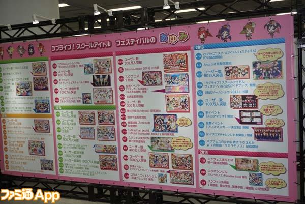 File:SIF Kanshasai 2016 - FamitsuApp - 30.jpg
