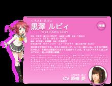 Sunshine!! character intro - Kurosawa Ruby