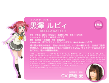 Sunshine!! character intro - Kurosawa Ruby
