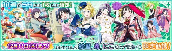 (12-9) Third Years Limited Scouting