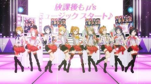 『ラブライブ!スクールアイドルフェスティバル ~after school ACTIVITY~』プロモーショントレーラー