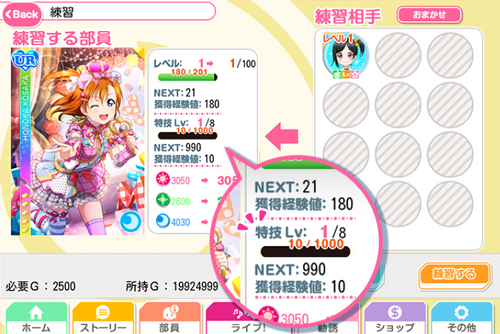 Future SIF! Sequel Skill Level Gauge