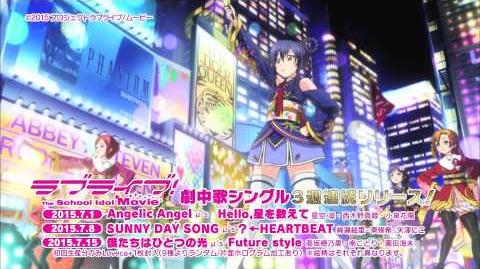 Love Live! The School Idol Movie Insert Song - Angelic Angel