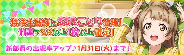 (1-25-17) SSR Release JP
