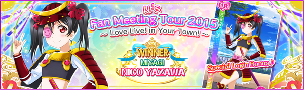 Μ's Fan Meeting Tour 2015 Login Bonus