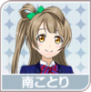 You Decide ♪ Request UR! Kotori Icon