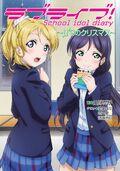 School idol diary ~µ's no Kurisumasu~