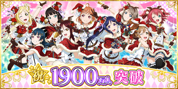 19M Users Reached (JP)