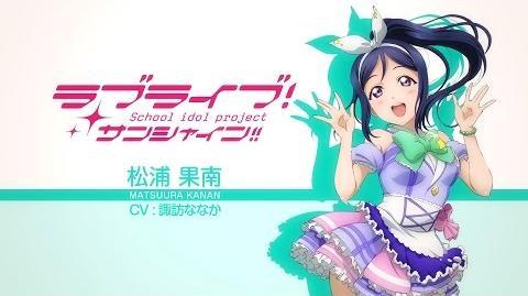 LL!SS!! Aqours Special Monologue Show 【Part 3 Matsuura Kanan】