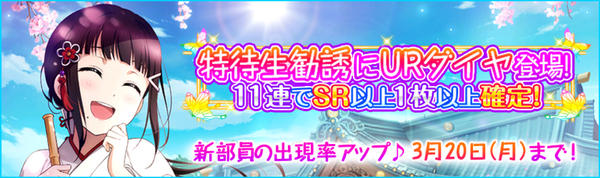(3-15-17) UR Release JP