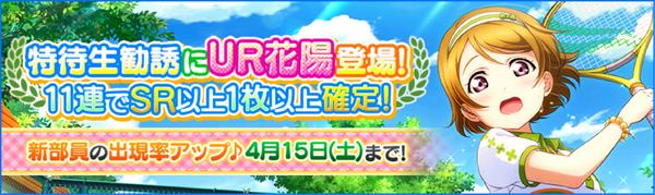 (4-10-17) UR Release JP