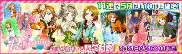 (3-28) Printemps Limited Scouting