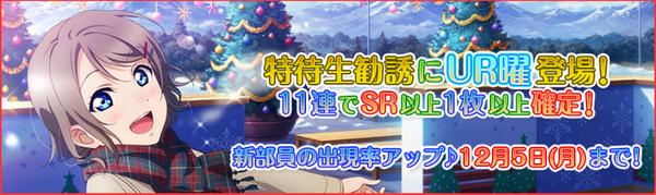 (11-30-16) UR Release JP