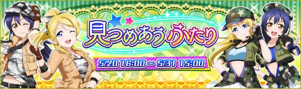 Mitsume Au Futari Event