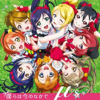 Bokura wa Ima no Naka de - Cover