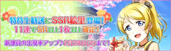 (2-25-17) UR Release JP