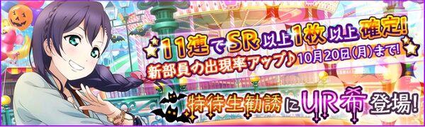 October 15, 2014 UR Release (JP)