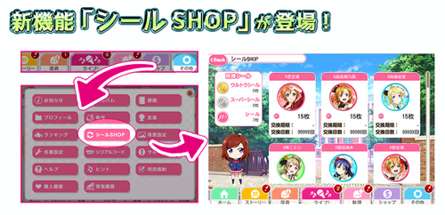 SIF JP - Summer's Large Update (Seal Shop)
