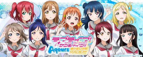 Love Live! Sunshine!! Aqours Uranohoshi Girls' High School Radio!!!