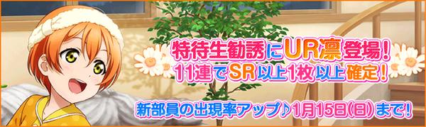 (1-10-17) UR Release JP