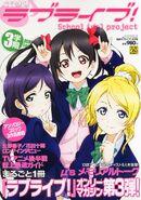 Dengeki Love Live! Magazine Semester 3