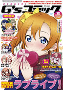 Honoka Dengeki G's Comic Vol 10 Cover