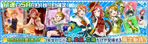 (6-24) First Years Limited Scouting