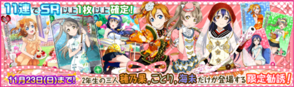 (11-21) Second Years Limited Scouting