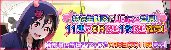 (6-30-16) UR Release JP