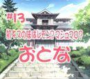 Love Hina (anime) Episode 13