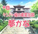 Love Hina (anime) Episode 8