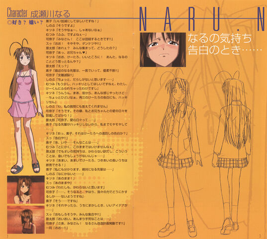 File:Love hina again 03 booklet 01.jpg