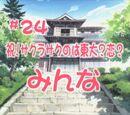 Love Hina (anime) Episode 24
