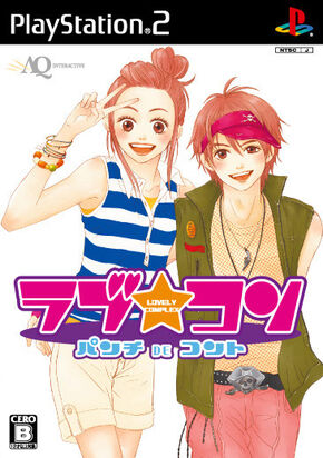 LoveCom PS2 COVER