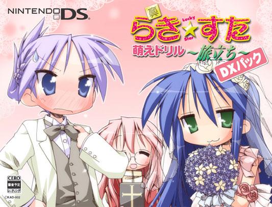 File:Shin Lucky Star Moe Drill Tabidachi Hatsubai Enki Tsuika Tokuten.jpg
