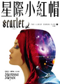 Scarlet Cover Taiwan.png