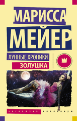 Cinder Cover Russia pb