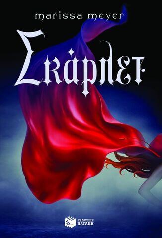 File:Scarlet Cover Greece.jpg
