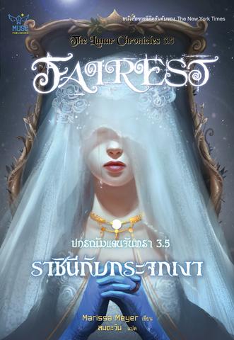 File:Fairest Cover Thailand.png