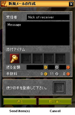 Post Box - Send item