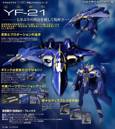 File:YF-21 spread.jpg