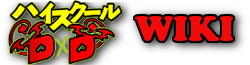 File:High Shcool DXD Wiki-wordmark.png