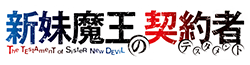 File:Shinmai Maou Wiki Workmark.png