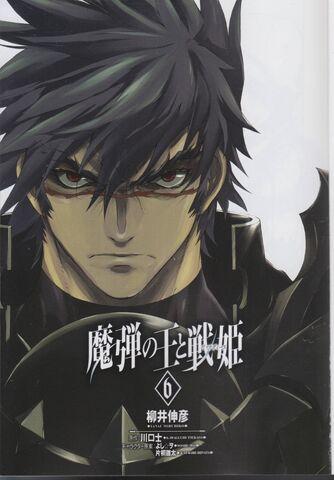File:Roland Manga Promo.JPG