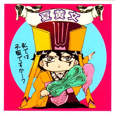 File:Koubun Sticker.png